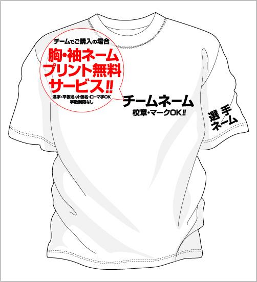 部活tシャツ