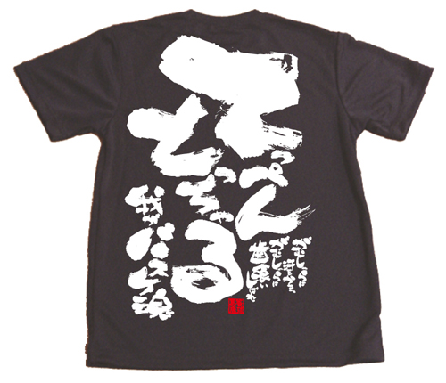 バスケ魂tシャツ