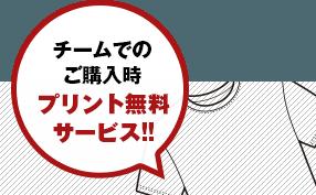 チームでご購入時プリント無料サービス!!