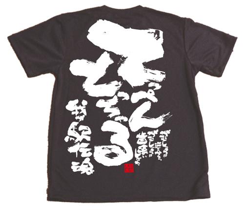 駅伝文字tシャツ