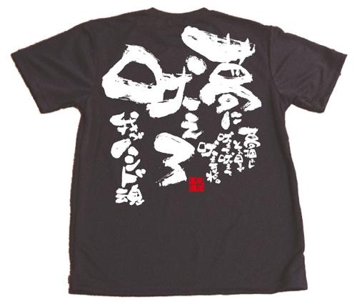 ハンドボール文字tシャツ