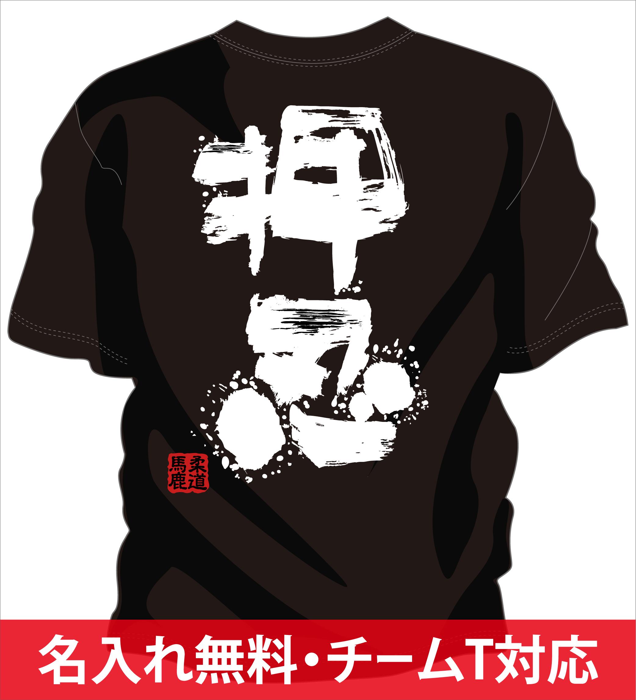 柔道部tシャツ