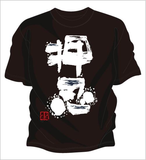 オーダーtシャツ 剣道