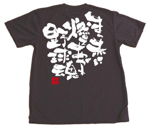 野球馬鹿tシャツ