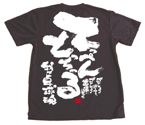 卓球メッセージtシャツ