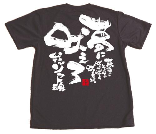ソフトボールメッセージtシャツ