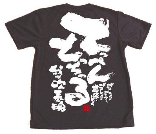 吹奏楽tシャツ