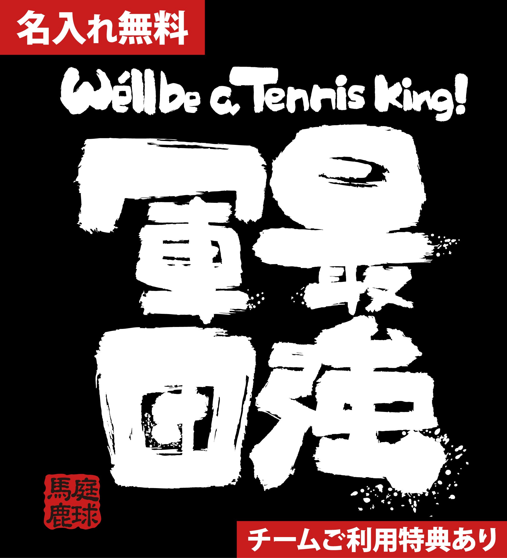 部活tシャツ テニス 練習着